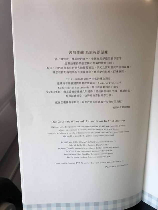 EVA Airways Medium Haul Business Class Menu 6